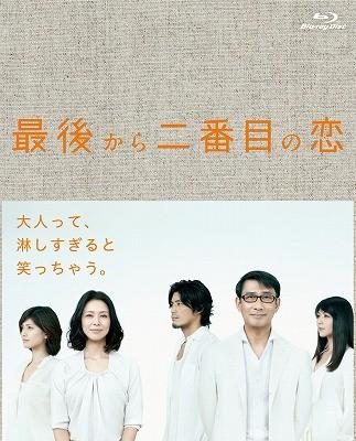 最後から二番目の恋 Blu-ray BOX (ブルーレイディスク)