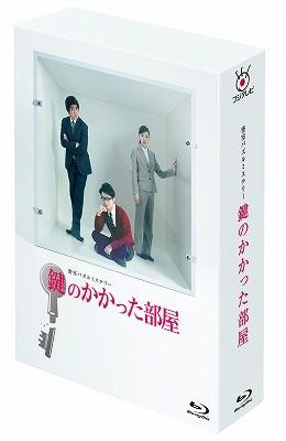 鍵のかかった部屋 Blu-ray BOX (ブルーレイディスク)