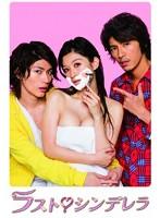 飯島直子出演:ラスト・シンデレラ