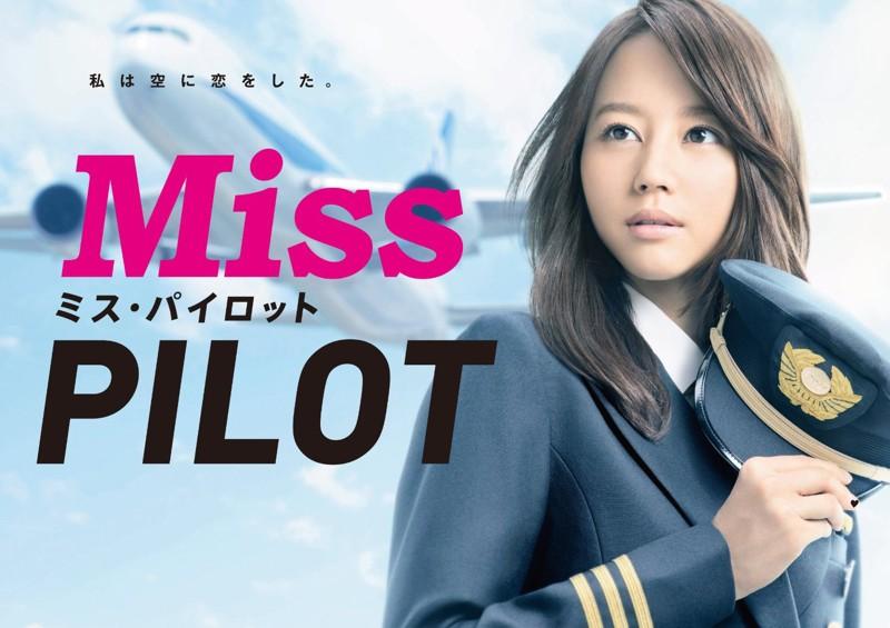 ミス・パイロット Blu-ray BOX (ブルーレイディスク)