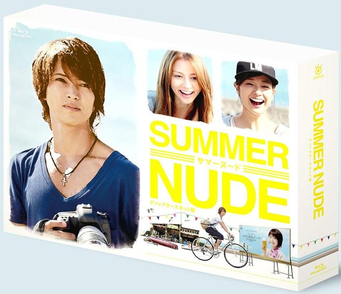 SUMMER NUDE ディレクターズカット版 Blu-ray BOX (ブルーレイディスク)