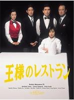 山口智子出演:王様のレストラン