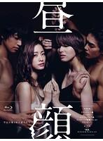 昼顔〜平日午後3時の恋人たち〜Blu-ray