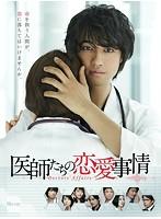 坂口理子出演:医師たちの恋愛事情