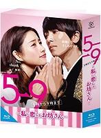 5→9(5時から9時まで)〜私に恋したお坊さん〜Blu-ray