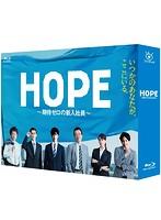 朝加真由美出演:HOPE〜期待ゼロの新入社員〜