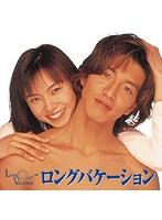 山口智子出演:ロング