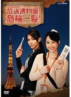 NHKVIDEOテレビ60年マルチチャンネルドラマ『放送博物館危機一髪』