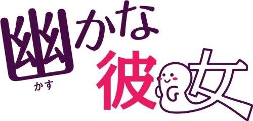幽かな彼女 Blu-ray BOX (ブルーレイディスク)