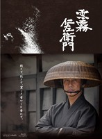 遠藤久美子出演:雲霧仁左衛門