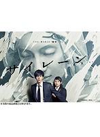 サイレーン 刑事×彼女×完全悪女 Blu-ray BOX (ブルーレイディスク)