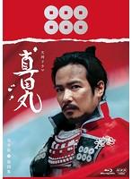 真田丸 完全版 第四集[PCXE-60130][Blu-ray/ブルーレイ] 製品画像