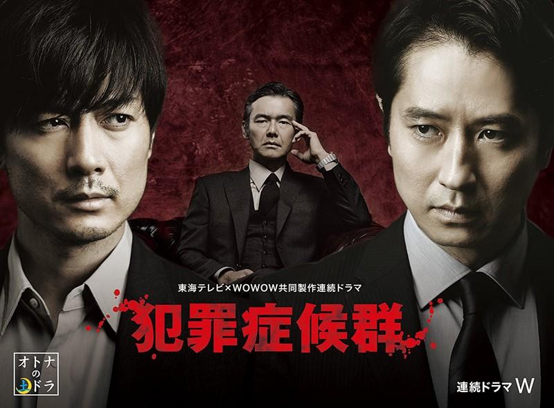 犯罪症候群 Blu-ray BOX (ブルーレイディスク)