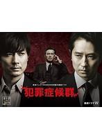 前田亜季出演:犯罪症候群