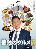 孤独のグルメ Season7 Blu-ray BOX (ブルーレイディスク)