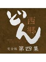 西郷どん 完全版 第四集 (ブルーレイディスク)