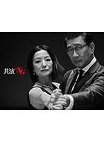 鈴木京香出演:共演NG