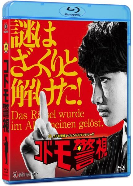 コドモ警視 Blu-ray BOX (ブルーレイディスク)