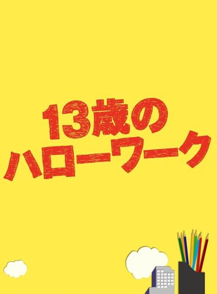 13歳のハローワーク Blu-ray BOX (ブルーレイディスク)