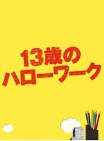 工藤綾乃出演:13歳のハローワーク