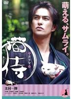 ドラマ「猫侍」
