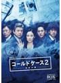 連続ドラマW コールドケース2~真実の扉~コンプリート・ボックス (5枚組)