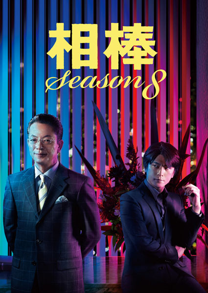 相棒 season 8 DVD-BOX 2