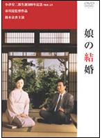 娘の結婚【鈴木京香出演のドラマ・DVD】