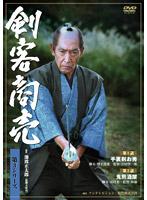 剣客商売 第3シリーズ 1
