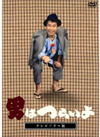 テレビドラマ版「男はつらいよ」[DB-0264][DVD] 製品画像