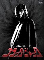 音無美紀子出演:加山雄三のブラック・ジャック