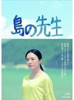 青山倫子出演:島の先生