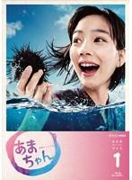 あまちゃん 完全版 Blu-ray BOX 1 (ブルーレイディスク)