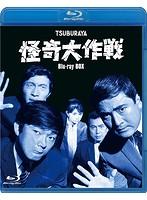 怪奇大作戦 Blu-ray BOX[BSZS-10084][Blu-ray/ブルーレイ]