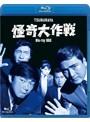 怪奇大作戦 Blu-ray BOX (ブルーレイディスク)