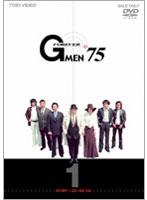 Gメン'75 FOREVER VOL.1 (期間限定)