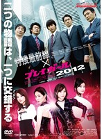 特捜最前線×プレイガール2012【杉本有美出演のドラマ・DVD】