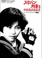 スケバン刑事3