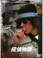 竹田かほり出演:探偵物語
