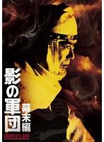 影の軍団 幕末編 COMPLETE DVD(初回生産限定版)