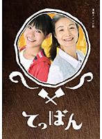 てっぱん 完全版 DVD-BOX 2