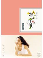 連続テレビ小説 おひさま 完全版 DVD-BOX 2