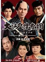 大江戸捜査網 第1シリーズ コレクターズDVD Vol.1