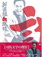 井上和香出演:新選組血風録