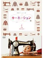 連続テレビ小説 カーネーション 完全版 DVD-BOX1