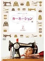 連続テレビ小説 カーネーション 完全版 DVD-BOX2