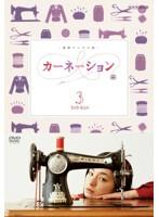 連続テレビ小説 カーネーション 完全版 DVD-BOX3