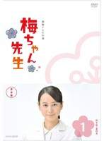 梅ちゃん先生 完全版 DVD-BOX 1