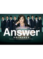 Answer-警視庁検証捜査官 DVD-BOX
