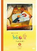 純と愛 完全版 DVD-BOX 2